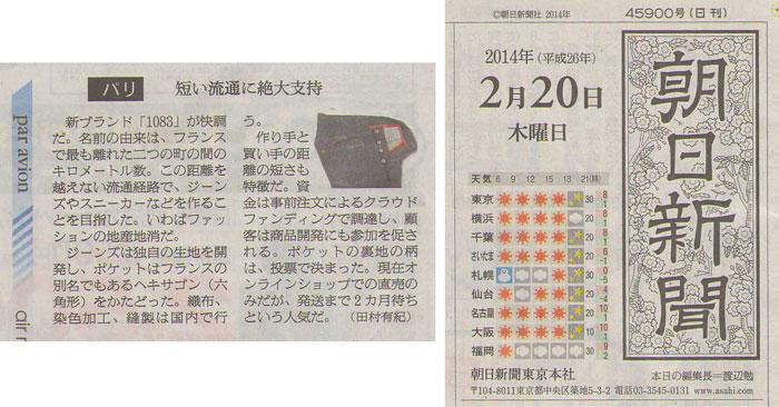 20140220Asahi