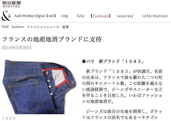 20140226_Asahi.com